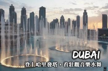 杜拜-哈里發塔觀景台門票預訂、水舞表演時間、最佳觀賞位置,前往世界第一高樓看工程奇蹟!