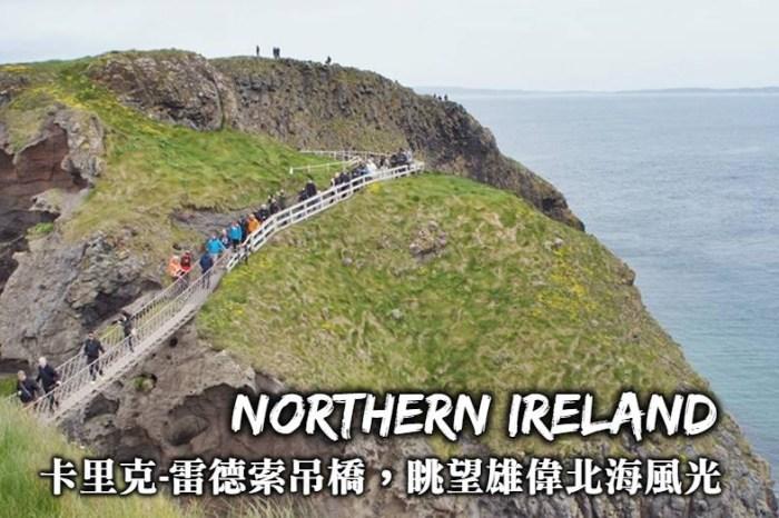 北愛爾蘭景點-卡里克雷德索吊橋、交通 一日遊行程規劃(Carrick-a-Rede Rope)!