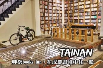 台南住宿-艸祭books inn,老書與住宿完美結合,草祭二手書店變身青旅的華麗轉身!