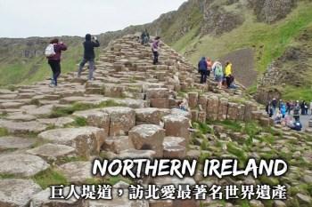 北愛爾蘭景點-巨人堤道(Giants Causeway)交通方式、一日遊規劃,探訪北愛最著名世界遺產!