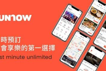 2020 FunNow折扣碼-新戶優惠邀請碼獻上全面折扣,加入FunNow這樣預訂最划算!