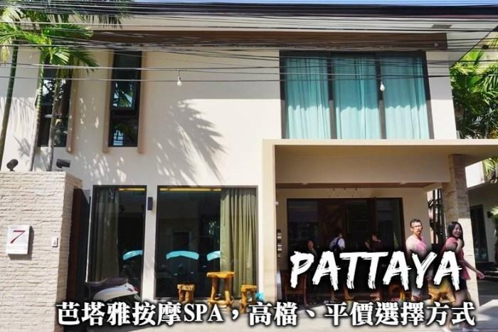芭塔雅按摩SPA推薦-平價按摩與高檔Spa選擇方式,芭塔雅評價第一的高檔按摩心得!