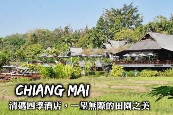 清邁四季酒店下午茶-品嚐美食,一睹清邁最美田園風景(Four Seasons Chiang Mai)