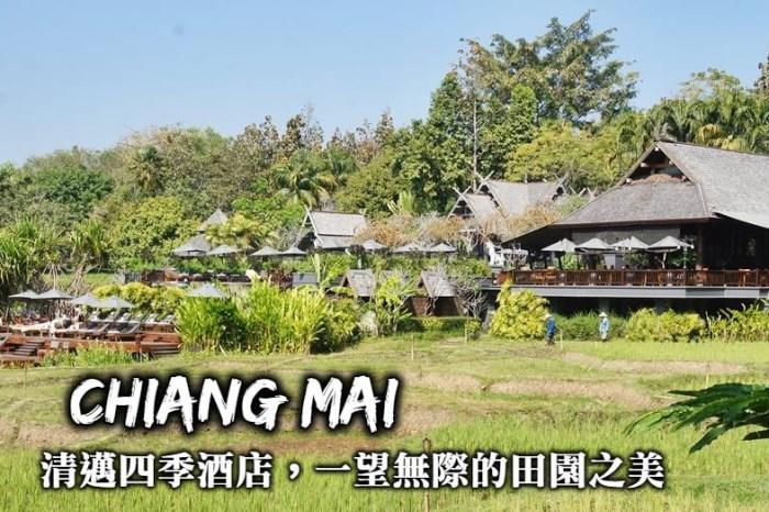 清邁-四季酒店下午茶、交通方式、烹飪學校,一睹清邁最美的田園風景!(Four Seasons Chiang Mai)