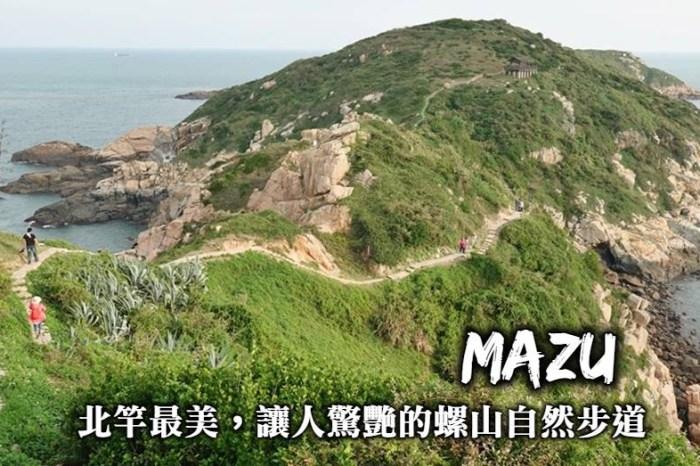 馬祖北竿-螺山自然步道,散步世界級壯闊風景,造訪馬祖北竿最美的步道!
