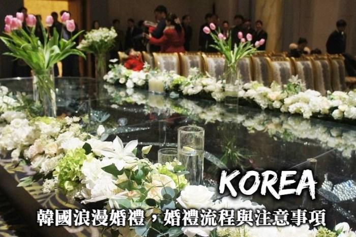 韓國婚禮體驗-韓國婚禮流程、禮金禮品受邀參加注意事項,前往首爾參加最浪漫的韓國婚禮!