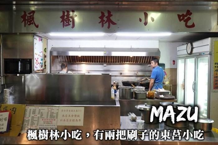 馬祖東莒美食-楓樹林小吃 菜單、必嚐美食、推薦必吃,有兩把刷子的東莒必吃小吃!