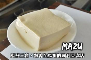 馬祖美食-國利豆腐 東莒店、東引店,老牌豆腐店以一碗豆花飄香全馬祖!