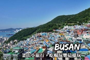釜山自由行-釜山行程規劃、景點推薦、旅遊注意事項,釜山自助規劃這樣玩!