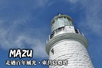 馬祖東莒-東莒島燈塔的三種最美面向,走過百年風華的東莒國家二級古蹟!