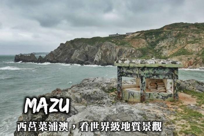 馬祖西莒-菜浦澳,西莒最美藍眼淚景點、訪馬祖最多變海岸地質樣貌!