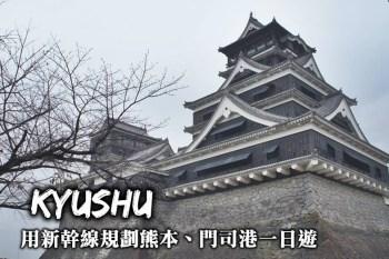 九州-買張北九州JR PASS,規劃由福岡博多出發的熊本、門司港一日遊!