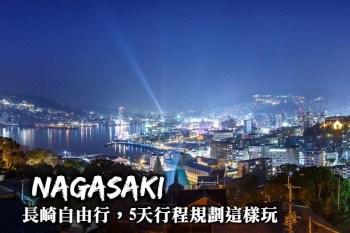九州長崎自由行-長崎景點推薦、交通行程規劃,長崎5天自由行這樣玩!