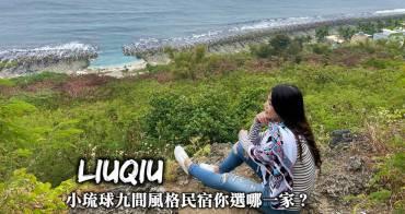 小琉球住宿懶人包,九間風格各異的小琉球民宿,前往小琉球旅遊你會選哪一家?