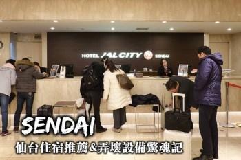 宮城-仙台住宿推薦,位置地點絕佳的仙台日航城市飯店與弄壞飯店設備驚魂記!