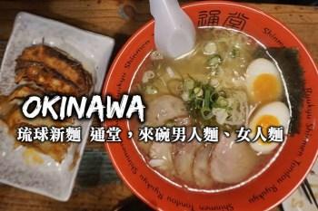 沖繩-男人麵、女人麵,來到沖繩不可錯過的琉球新麵通堂,你會選擇哪種風味?