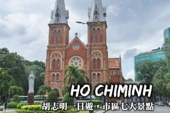 越南-胡志明市區一日遊,7大必訪景點、住宿美食推薦、交通行程規劃安排!