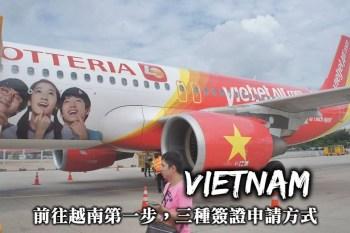 越南簽證申請方式-越南簽證有哪些種類?越南簽證許可函、落地簽證怎麼取得?