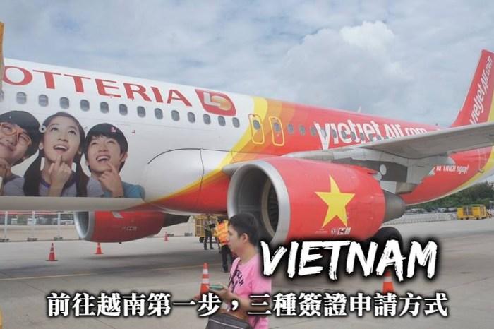 越南簽證申請-越南簽證種類、申辦方式與費用、越南簽證許可函、落地簽證取得方式!