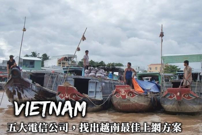 2021 越南上網-越南上網SIM卡推薦整理、優惠購買方式。越南機場買SIM卡、台灣買SIM卡,一篇搞懂越南上網所有方式!