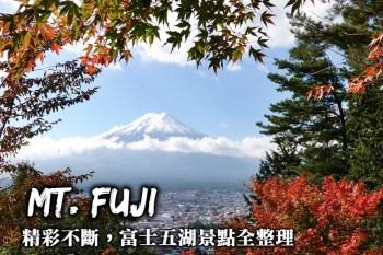 富士五湖景點整理-逆富士、紅富士、各季節推薦景點,比你想像更厲害的富士五湖!