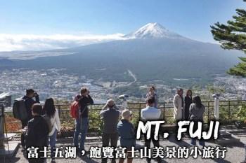 富士五湖自由行-景點推薦、租車自駕、餐廳美食,富士五湖行程規劃就這樣玩!