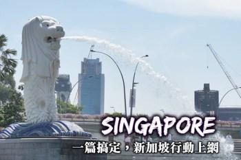 2021 新加坡上網-新加坡上網Sim卡推薦,優惠購買方式,新加坡上網比較整理!