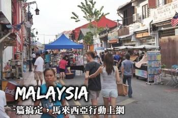 2021 馬來西亞上網-馬來西亞SIM卡推薦、優惠購買方式,馬來西亞上網測試比較心得!