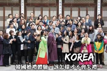 韓國傳統婚禮體驗-參加韓國婚禮注意事項、婚禮流程,韓國婚禮怎樣才不會失禮!
