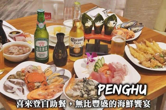 澎湖喜來登自助餐-澎派海鮮吃到飽、生啤酒喝到飽,澎湖最推薦的海鮮自助餐!