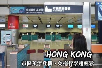 香港市區預辦登機,利用機場快線免費托運行李服務,再也不用找地方寄放行李!
