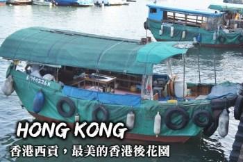 香港西貢-往返西貢交通、包船出海費用、周邊景點推薦,滿滿香港地質公園一日遊!