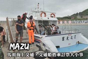 馬祖海上交通攻略-往返各離島交通船搭乘、訂票方式、搭乘注意事項全整理!