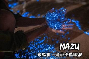 馬祖藍眼淚拍照技巧-手機相機設定、馬祖藍眼淚熱點,新手也能拍出馬祖藍眼淚!