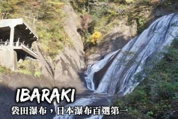茨城-袋田瀑布交通、行程、美食,訪日本瀑布百選第一名、茨城最著名賞楓名所!