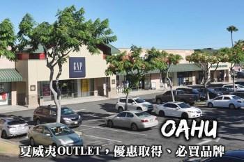 夏威夷購物-Waikele Premium Outlets、交通、優惠折扣取得,夏威夷血拚最佳地點!