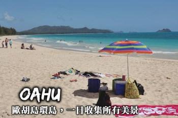 夏威夷-歐胡島繞島一圈、行程規劃、推薦景點,看見更多不一樣的歐胡島風光!