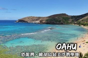 歐胡島-恐龍灣自然保護區(Hanauma Bay),夏威夷浮潛聖地、浮潛必訪的最美海灣!