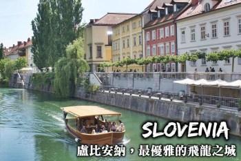 斯洛維尼亞-盧比安納(Ljubljana)景點推薦,登上盧比安納城堡一訪迷人的飛龍之城!