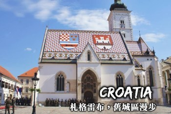 克羅埃西亞-札格雷布(Zagreb)舊城區一日遊,美食住宿推薦、六大最推薦景點!