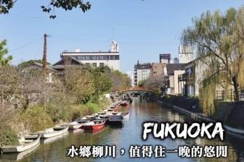 福岡-柳川住宿推薦,兩天一夜慢遊柳川,5個讓你想在柳川住宿一晚的原因!