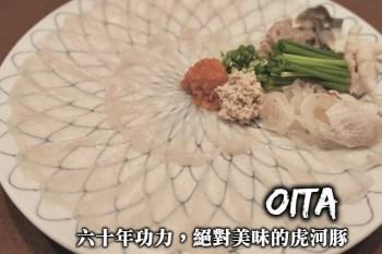 大分-虎河豚專賣店河豚松(ふぐ松),60年的功夫造就絕對美味的虎河豚套餐!
