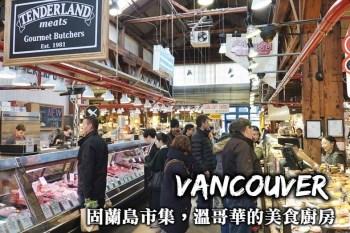 溫哥華-固蘭島市集(Granville Island)交通美食景點,一訪溫哥華居民的美食廚房!