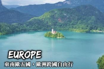 歐洲跨國自由行-不同點進出、租車自駕、短程航班,東南歐五國跨國這樣玩!
