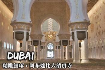 阿布達比大清真寺-從杜拜前往阿布達比,造訪最奢華的謝赫扎耶德大清真寺!