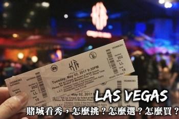 拉斯維加斯看秀攻略-必看表演推薦、便宜門票購買方式、賭城看表演哪一個最推薦?