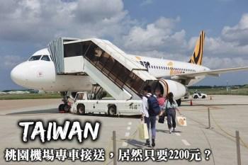 桃園機場包車接送-機場往返台中只要台幣2000元,可當天預定的機場接送首選!