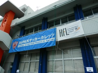 ジャパンサッカーカレッジ