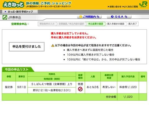 えきねっと JR東日本 JR券申込 > 空席照会申込 > 申込結果確認