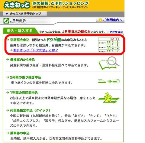 えきねっと JR東日本 JR券申込